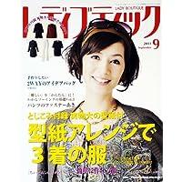 レディブティック 2011年 09月号 [雑誌]