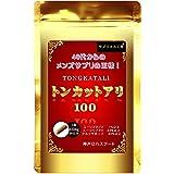 [Amazon限定ブランド] 神戸ロハスフード トンカットアリ100 中高年のサプリメントの王様 10粒約10日間お試し 日本製 サプリエル工房