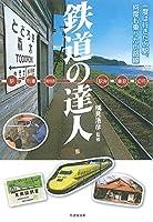 横見浩彦 ホテル 勝手 部屋 炎上 トラベルライター 旅行に関連した画像-06