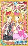 姫ちゃんのリボンカラフル 2 (りぼんマスコットコミックス)