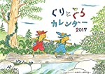 ぐりとぐらカレンダー 2017 ([カレンダー])