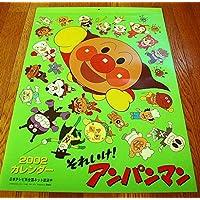 カレンダーそれいけアンパンマン2002年用やなせたかし表紙シール表紙含め7枚