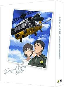 【Amazon.co.jp・公式ショップ限定】 よみがえる空-RESCUE WINGS- BD-BOX (特装限定版) [Blu-ray]