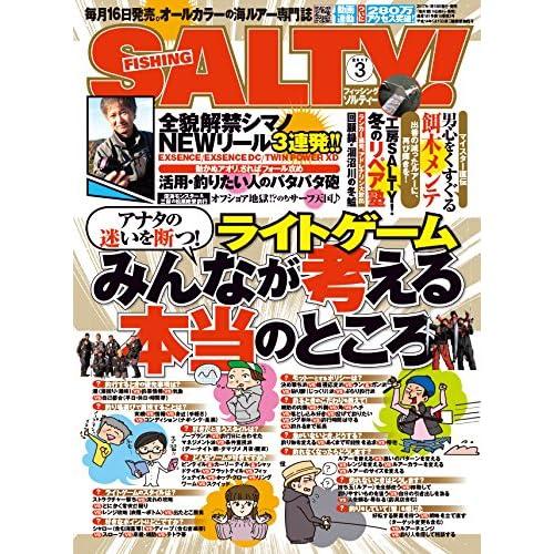 SALTY! 2017年 03 月号 [雑誌]