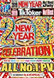 超人気企画詰め合わせ お得すぎる2019新春福袋ベスト盤 洋楽DVD 2019 New Year Celebration - DJScandal! 3枚組
