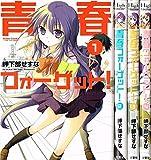 青春フォーゲット! コミック 1-4巻セット (コミックハイ!)