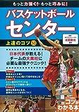 ナイキ スポーツシューズ もっと力強く! もっと巧みに! バスケットボール センター 上達のコツ50 (コツがわかる本!)