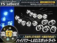新型の連結型 防水 超高輝度 LED スポットライト ブルー/【青】連結型 10連 LEDスポットライト