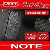 日産ノート ラバー製フットレストカバーマット E12系 YMT製 -