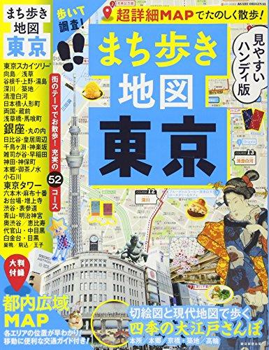 まち歩き地図 東京 歩いて調査!  超詳細MAPでたのしく散歩! (アサヒオリジナル)