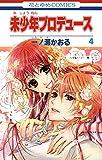 未少年プロデュース 4 (花とゆめコミックス)