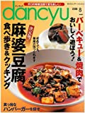 dancyu (ダンチュウ) 2009年 08月号 [雑誌]