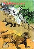 野生動物をもとめて―テレビ取材班とともに (大日本ジュニア・ノンフィクション)