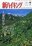 新ハイキング 2014年 07月号 [雑誌]
