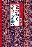 敦煌から奈良・京都へ