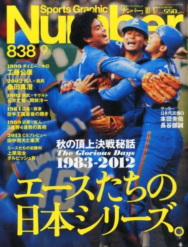 Sports Graphic Number (スポーツ・グラフィック ナンバー) 2013年 10/17号 [雑誌]の詳細を見る