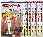 ラストゲーム (天乃忍) コミック 1-7巻セット (花とゆめCOMICS)
