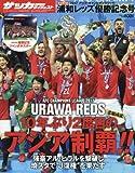 2017アジアチャンピオンズリーグ浦和レッズ優勝記念号 2017年 12/28 号 [雑誌]: サッカーダイジェスト 増刊