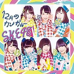 SKE48(Team E)「青春カレーライス」のジャケット画像