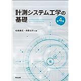 計測システム工学の基礎(第4版)