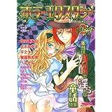 ホラーエクスタシー 2 (ダイヤモンドコミックス)