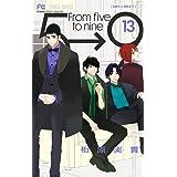 5時から9時まで (13) (Cheeseフラワーコミックス)