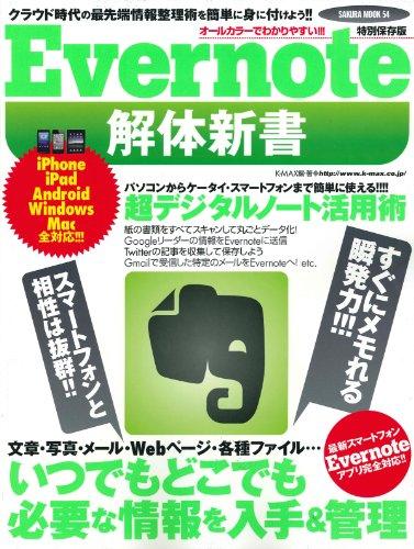 Evernote解体新書 (SAKURA MOOK54)の詳細を見る