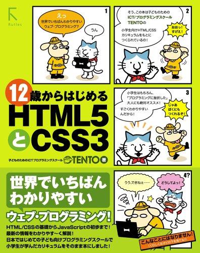 12歳からはじめるHTML5とCSS3の詳細を見る