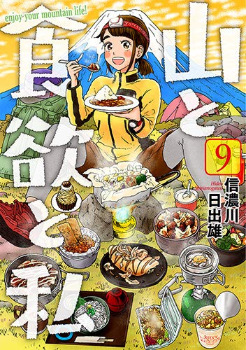 山と食欲と私 9 (BUNCH COMICS)