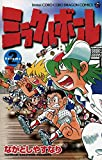 ミラクルボール(2) (てんとう虫コミックス)