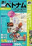 歩くベトナム&アンコールワット&ルアンパバーン (歩くシリーズ)