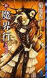 新・魔界行 天魔降臨編―新バイオニック・ソルジャー・シリーズ〈3〉 (ノン・ノベル)