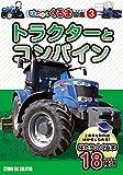 トラクターとコンバイン (はたらくくるま図鑑) (¥ 864)