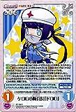 ChaosTCG/ケロロ小隊兵長「ドロロ」(C)/けものフレンズ