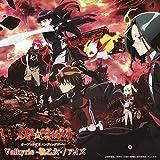 「双星の陰陽師」オープニング&エンディングテーマ〜Valkyrie-戦乙女-/アイズ〜