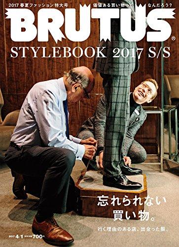BRUTUS(ブルータス) 2017年 4/1号[ファッション特大号 忘れられない買い物。]の詳細を見る