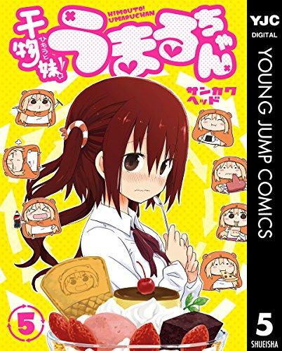干物妹!うまるちゃん 5 (ヤングジャンプコミックスDIGITAL)の詳細を見る
