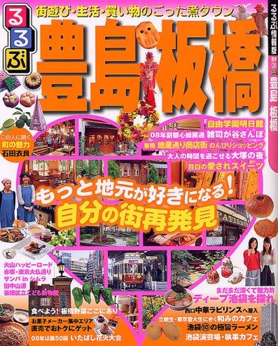 るるぶ豊島板橋 (国内シリーズ)