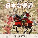 大阪夏之陣(日本合戦譚より)【朗読CD】 (日本合戦譚[ことのは出版オーディオブック])