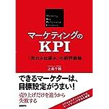 マーケティングのKPI 「売れる仕組み」の新評価軸