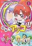 「ひみつのアッコちゃんμ 1 (ホーム社書籍扱コミックス)」販売ページヘ