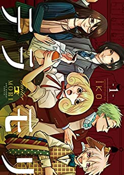 [iko]のテラモリ(1) (裏少年サンデーコミックス)