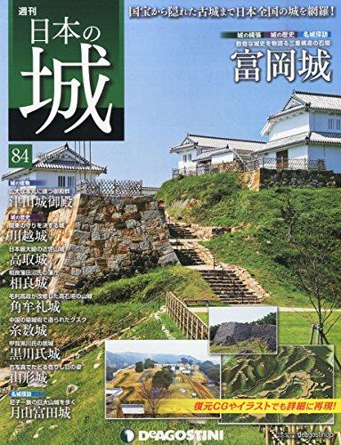 日本の城 84号 (富岡城) [分冊百科]