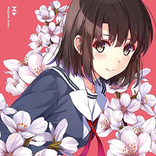 冴えない彼女の育てかた キャラクターイメージソング 加藤恵