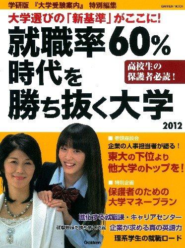 就職率60%時代を勝ち抜く大学 2012 (Gakken Mook)