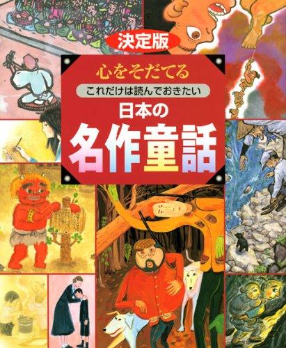 決定版 心をそだてる これだけは読んでおきたい 日本の名作童話 (決定版101シリーズ)の詳細を見る