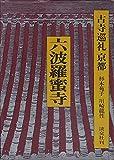 古寺巡礼京都〈25〉六波羅蜜寺 (1978年)