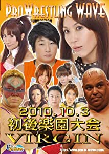 【旗揚げ10周年記念セール中! 】プロレスリングWAVE 初後楽園大会~VIRGIN~ [DVD]