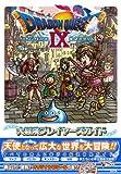 ドラゴンクエストIX 星空の守り人 大冒険プレイヤーズガイド (Vジャンプブックス)
