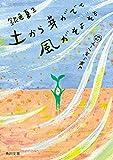 土から芽がでて風がそよそよ つれづれノート(29) (角川文庫)